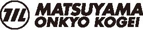 松山音響工芸株式会社